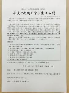 司法コース特別企画講座1jpg